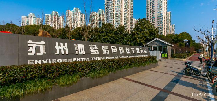 Suzhou Creek Mengqing Garden Environmental Park1