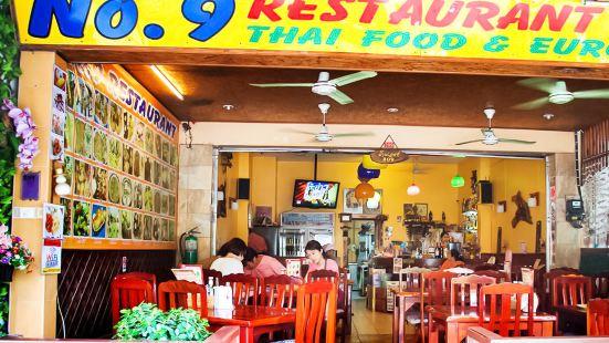 9號餐廳(1號店)
