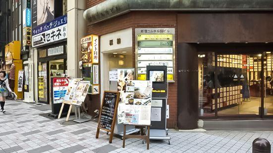 Tori no Suage Hoshino