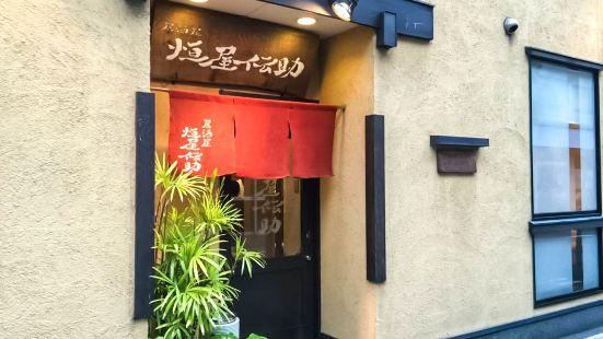 Tsuneyadensuke