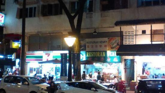Restoran Venny