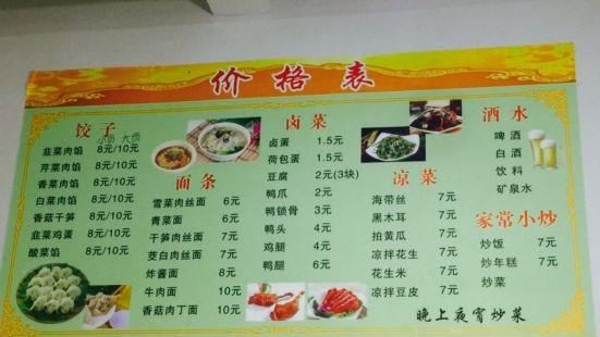 李程東北餃子館