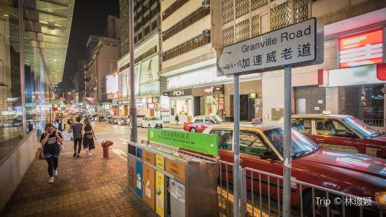 Granville Road
