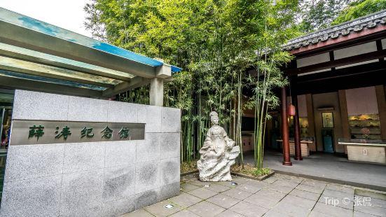 Xue Tao Memorial Hall