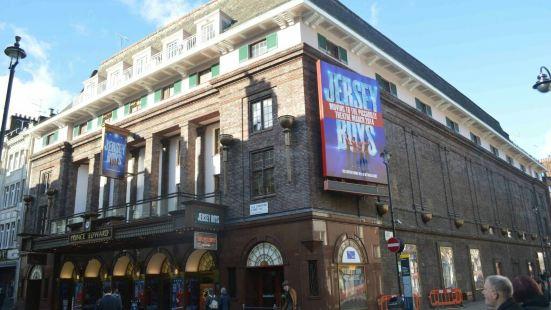 愛德華王子劇院