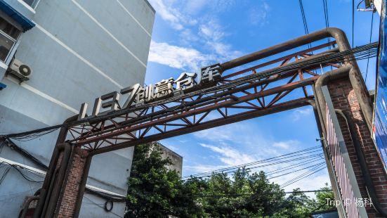 청두 U37 아이디어 창고