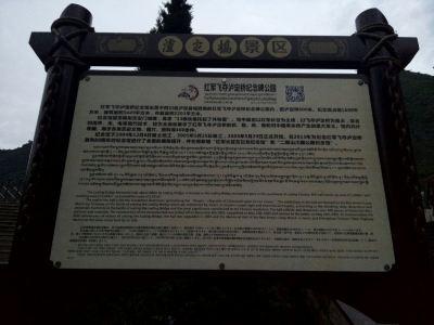 瀘定橋紀念館