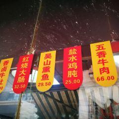 Wu Shan Kao Qin ( Wu Shan ) User Photo