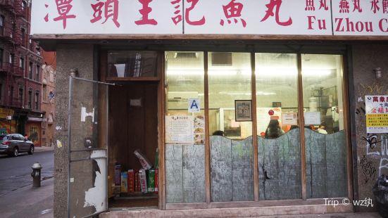 Shu Jiao Fu Zhou Cuisine Restaurant