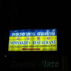 Somsakdi's Resturant User Photo