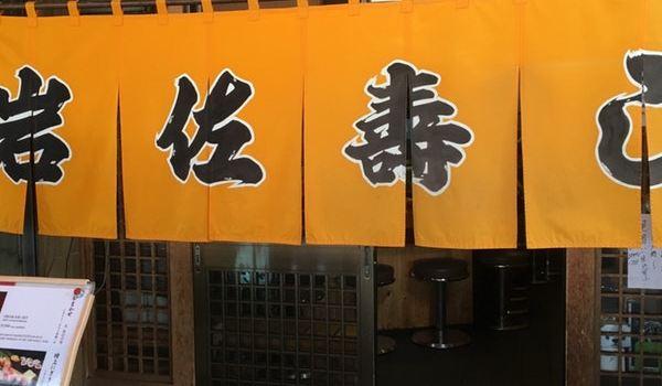 Iwasasushi2