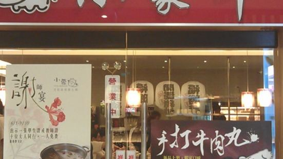 小蒙牛頂級麻辣養生鍋(高雄鳯山店)