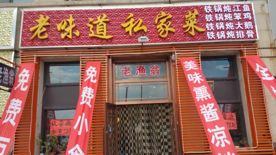 老漁翁笨鍋燉(哈西店)