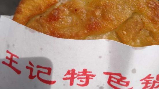 王記特色鍋魁(廣漢店)