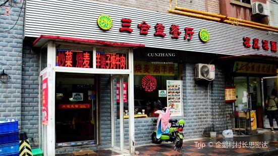 San He Yi Restaurant
