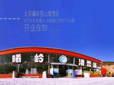 曦嶺滑雪場