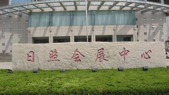 Rizhao Convention & Exhibition Center