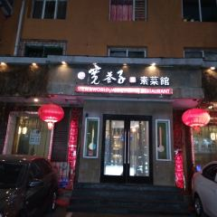 Kuan Xiang Zi  Vegetarian Food Restaurant( Shiyiwei Road ) User Photo