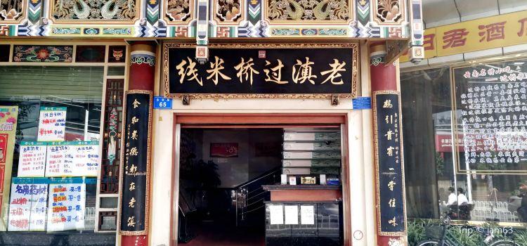 Lao Dian Guo Qiao Mi Xian2