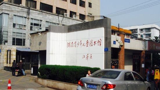湖南省少年兒童圖書館