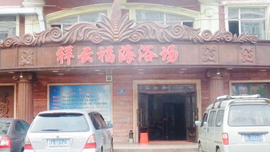 祥雲福海浴場