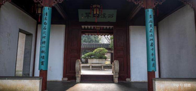 Xixi Huancui2