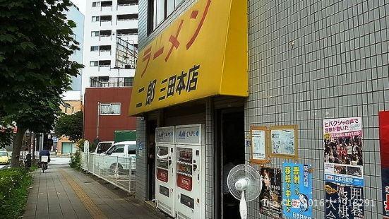 二郎拉麵(三田本店)