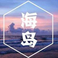 湛江這個海島火了!入圍廣東濱海遊景區前三!人少景美,想去要趁早!