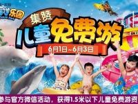 六一兒童免費玩!皇家海洋樂園這次玩大了~速來!
