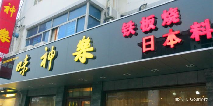 Wei Shen Le Japanese Cuisine( Huai Hai Road )1