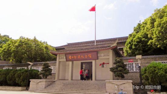 구톈회의 회지