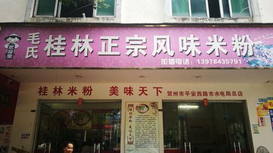 毛氏桂林正宗風味米粉