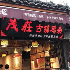 Mao Zhuang First House Ancient Town Chicken Giblets User Photo