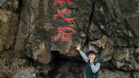 蛇洞山-碾子山地質公園