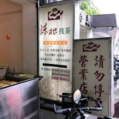 Chen Gen Zhao Cha Café User Photo