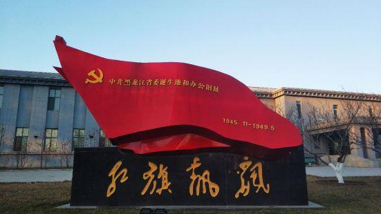 黑龍江省委省政府辦公舊址陳列館