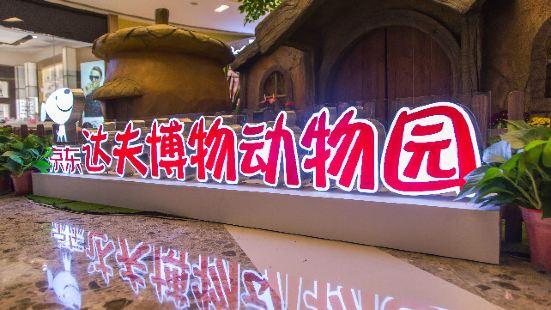 Jingdongdafubo Zoo