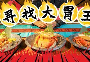 尋找最強大胃王!吃完就能贏走2000元現金!這家新晉泰國菜太粗暴了!