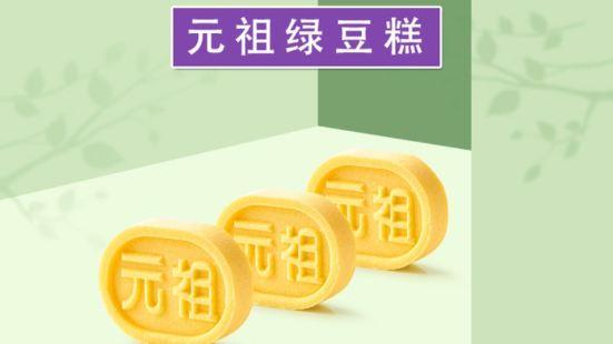 元祖食品(啟東店)