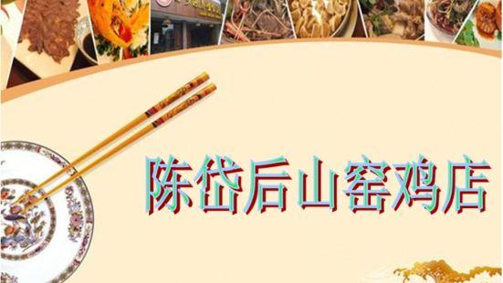 陳岱後山窯雞店