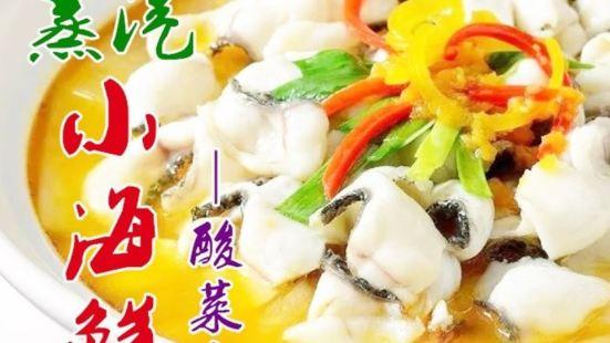 魚紅焱酸菜魚