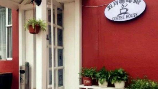 五月咖啡館