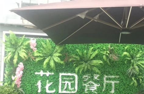 觀景食居花園餐廳