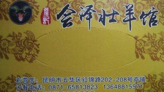 詹記會澤壯羊館(黑龍潭公園店)