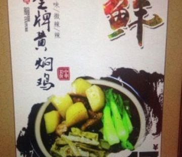 黃燜雞米飯