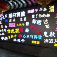 吉慶街用戶圖片