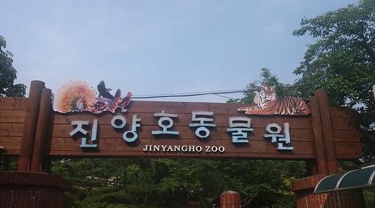 진양호동물원