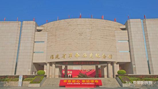 福建革命歷史紀念館