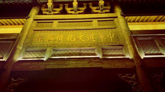 中華道文化博物館