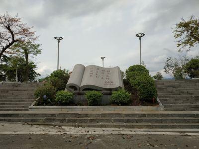 Hekou Uprising Memorial Hall (Northeast Gate)